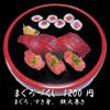 助六鮨 - 料理写真: