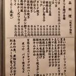 Kisoji - 食べ物レギュラーメニュー1