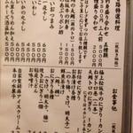 Kisoji - 食べ物レギュラーメニュー2