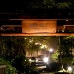 明月記 - 門からお店までの竹林も美しいです。