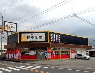 麺や吉村 上泉製麺所 - 麺や吉村 上泉製麺所さん