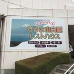 だるま山高原レストハウス -