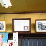 埼玉屋食堂 -