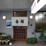 30427782 - 老舗餃子専門店白雅
