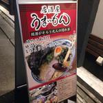 30429611 - 2014/09/☆  お店の前
