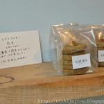 コチト - コチトクッキー 煎茶(280円)