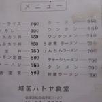 城前 ハトヤ食堂 -