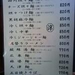 Daimonshuka - 麺類のメニュです