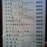Daimonshuka - 定食のメニュです