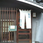 中嶋飯店 - 外観