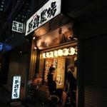 龍馬 軍鶏農場 - 龍馬 軍鶏農場 銀座店
