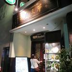 30439584 - 胡同文華 銀座コリドー街店