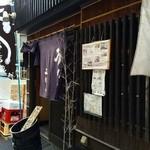 うなぎ料理 よね山 - 元気に営業中!(2014.09)