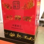 菜香餃子房 - 2014.08 10年物紹興酒