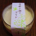 石舟庵 - 料理写真:丹那の朝のプリン