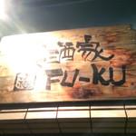 菜酒家FU-KU -