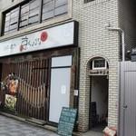 saredoかふぇ - お店の外観