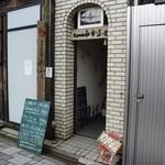 saredoかふぇ - お店の入口