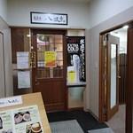 八波亭 本館 - 入口