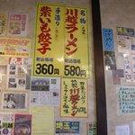餃子菜館 大八 - 雑誌取材記事などが壁にいっぱい