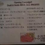 Zagurabu - ゲストビールのメニュー