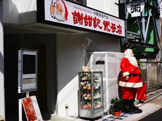 謝甜記 貮号店 - 2014.9