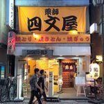 四文屋 - 店舗外観 2014.8.16
