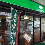 珈琲館 - 大井サンピア商店街