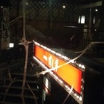 和食鍋処 すし半 - 店内から店のエントランスを撮ったもの。