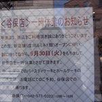 マロニエ - 2014/9/30より一時休業