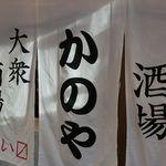 居酒屋 かのや - 2014' 8/31