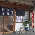 瀬里奈 - 直江津駅前の通り沿いにあるお店です