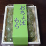 旬菓亭 - おちょぼ餅 315円 ※ずんだ餡