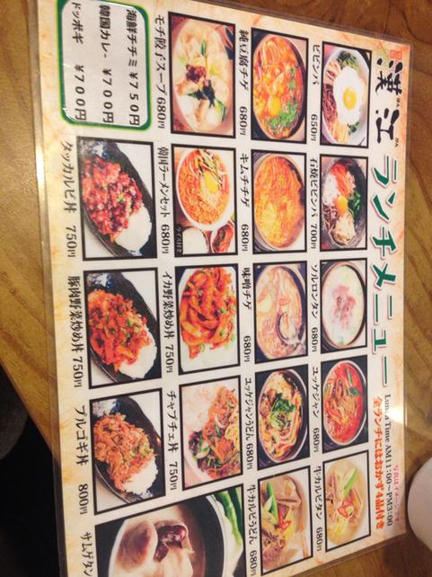 韓国料理 漢江