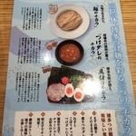 30461992 - つけ麺のメニュー