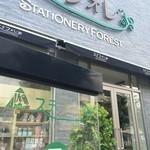 Sutefore - R2沿いにあった、有名事務用品店、オシャレに生まれ変わっています