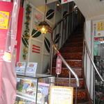 アムール - 階段を上がっていきます