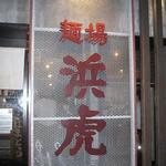 麺場 浜虎 - 麺場 浜虎 行列が出来ていることが多いラーメン店です
