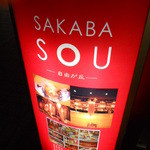 SAKABA SOU Dining・Bar - たて看板