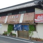 三宅食堂 - 昭和レトロな外観 三宅食堂 2014/9/6