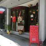 Taka - アルザス家庭料理の店だ。