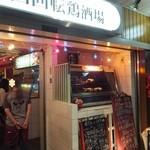 墨国回転鶏料理 - 外観