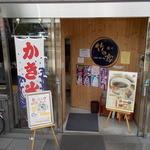 竹の家 - 竹の家 入り口