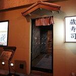 蔵寿司 本店 -