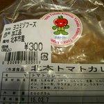 北本フーズ 高尾餃子センター - こんな感じで売って」ます。