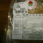 北本フーズ 高尾餃子センター - 商品の説明