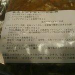 北本フーズ 高尾餃子センター - 北本トマトカレーの定義