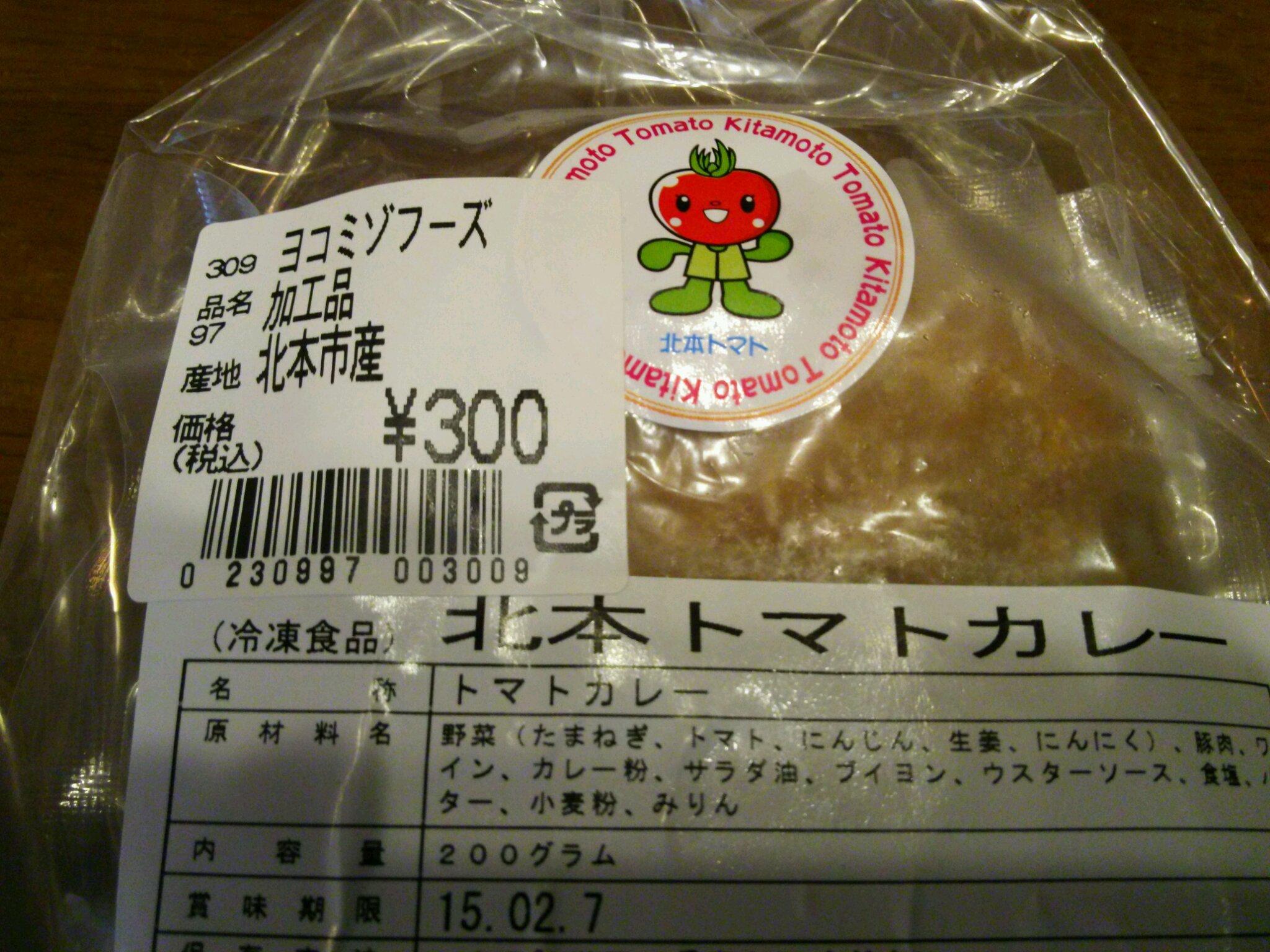 北本フーズ 高尾餃子センター