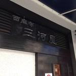 三河屋 - H26.9 店舗入口上看板