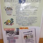 竹の家 - 竹の家 スープのこだわり